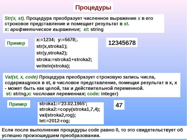 Процедуры Str(x, st). Процедура преобразует численное выражение x в его строк...