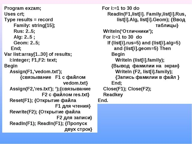 Program exzam; Uses crt; Type results = record Family: string[15]; Rus: 2..5;...