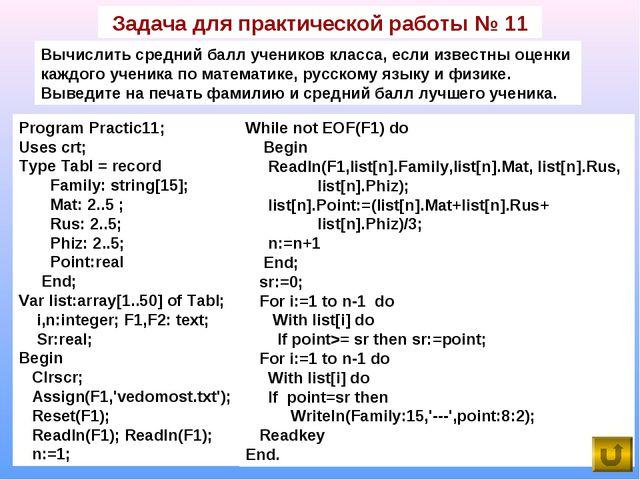 Задача для практической работы № 11 Вычислить средний балл учеников класса, е...