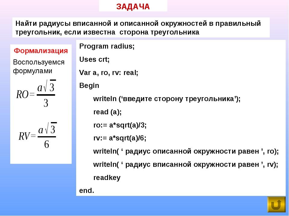 ЗАДАЧА Найти радиусы вписанной и описанной окружностей в правильный треугольн...