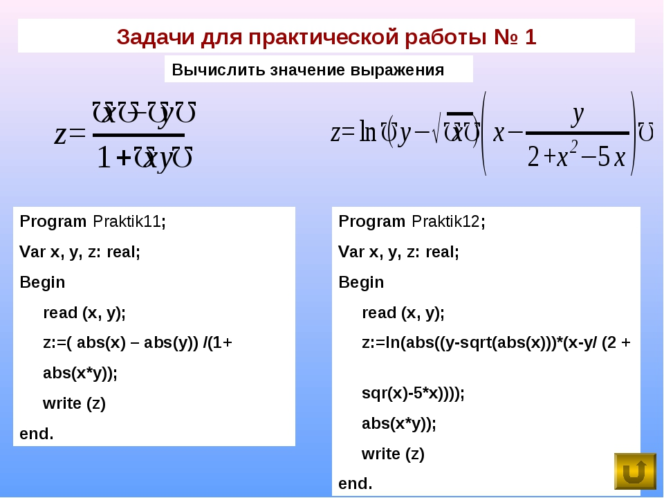 Задачи для практической работы № 1 Вычислить значение выражения Program Prakt...