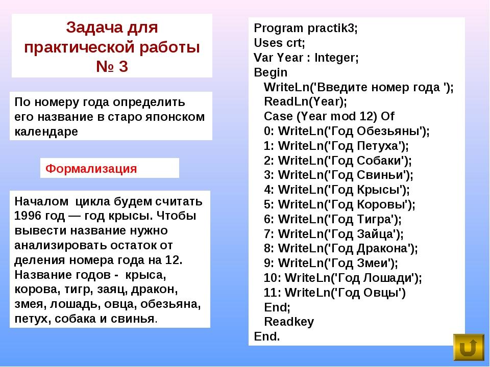 Program practik3; Uses crt; Var Year : Integer; Begin WriteLn('Введите номер...