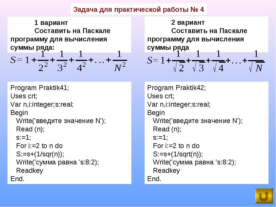 Задача для практической работы № 4 Program Praktik41; Uses crt; Var n,i:integ...