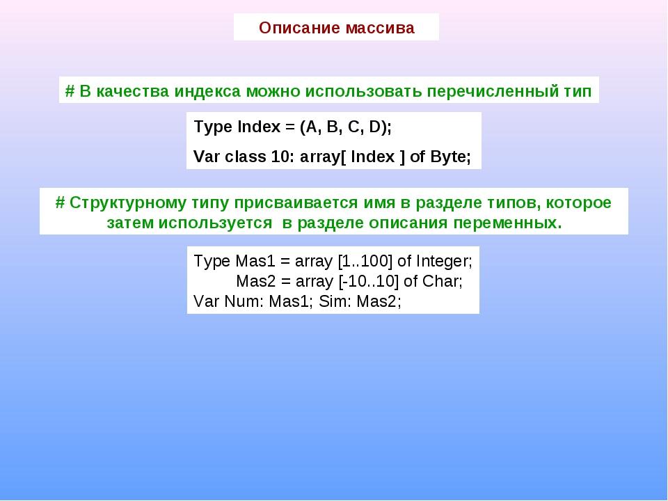 # В качества индекса можно использовать перечисленный тип Type Index = (A, B,...