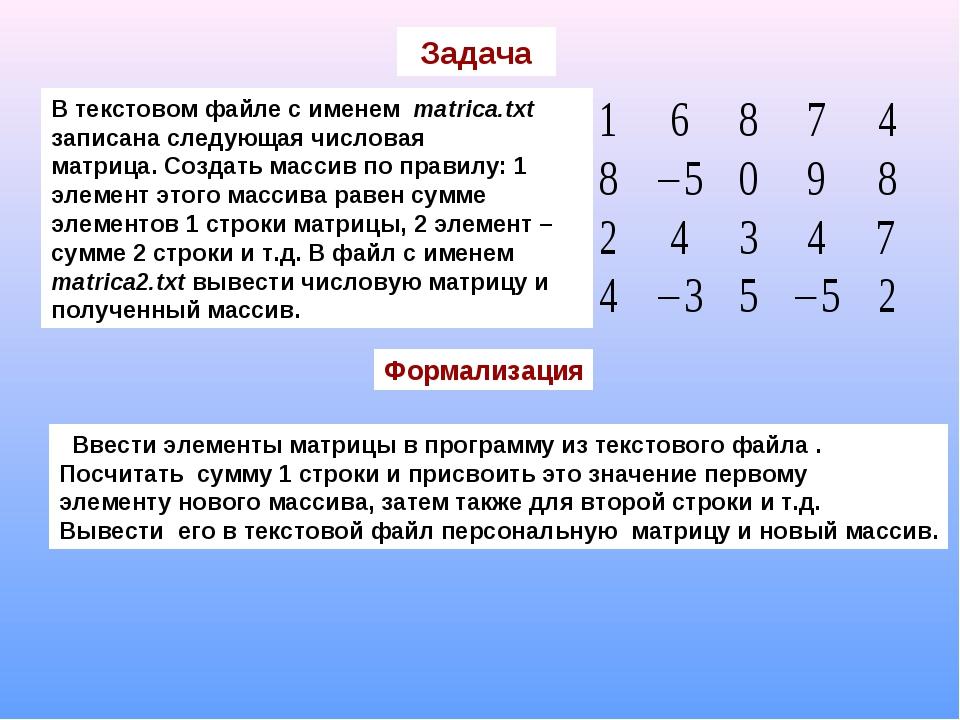 Задача В текстовом файле с именем matrica.txt записана следующая числовая мат...