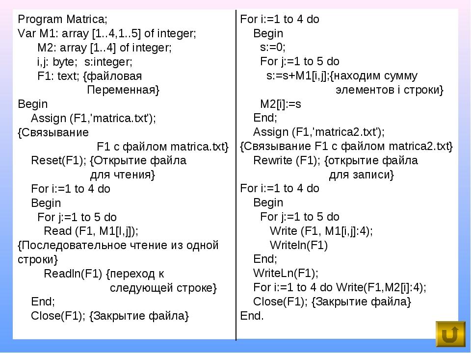 Program Matrica; Var M1: array [1..4,1..5] of integer; M2: array [1..4] of in...