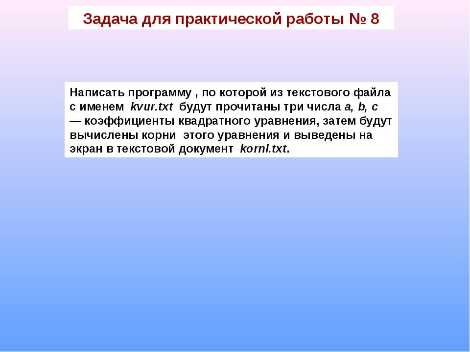 Задача для практической работы № 8 Написать программу , по которой из текстов...