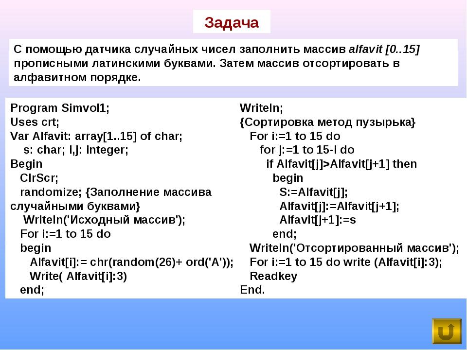 Задача С помощью датчика случайных чисел заполнить массив alfavit [0..15] про...