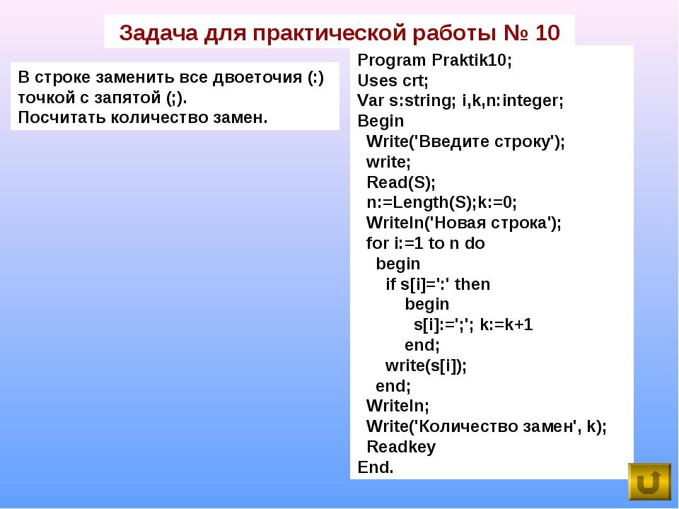Задача для практической работы № 10 В строке заменить все двоеточия (:) точко...