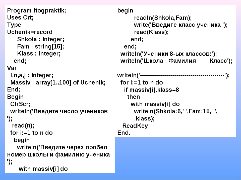 Program itogpraktik; Uses Crt; Type Uchenik=record  Shkola : integer; ...