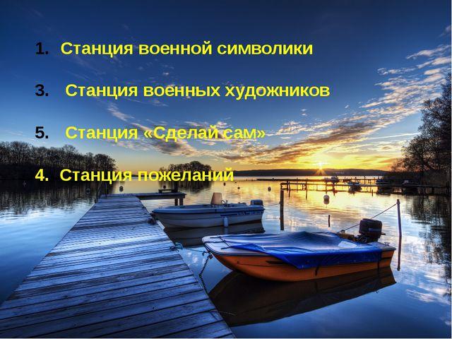 Станция военной символики Станция военных художников Станция «Сделай сам» 4....