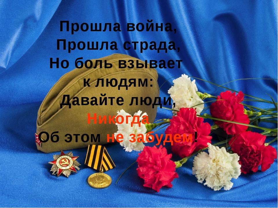 Прошла война, Прошла страда, Но боль взывает к людям: Давайте люди, Никогда О...