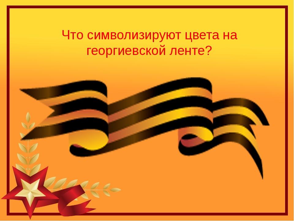 Что символизируют цвета на георгиевской ленте?