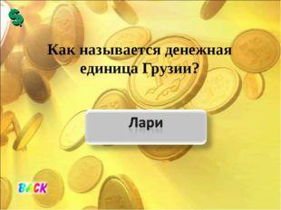 Как называется денежная единица Грузии?