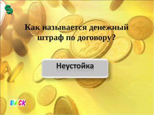 Как называется денежный штраф по договору?