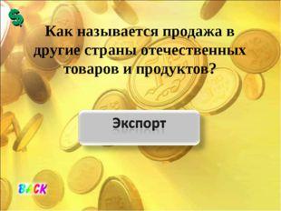 Как называется продажа в другие страны отечественных товаров и продуктов?