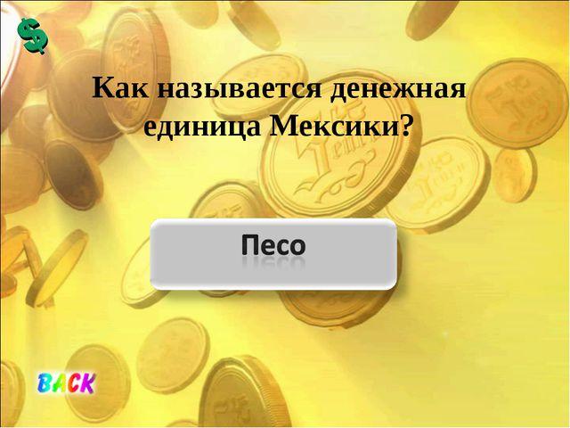 Как называется денежная единица Мексики?