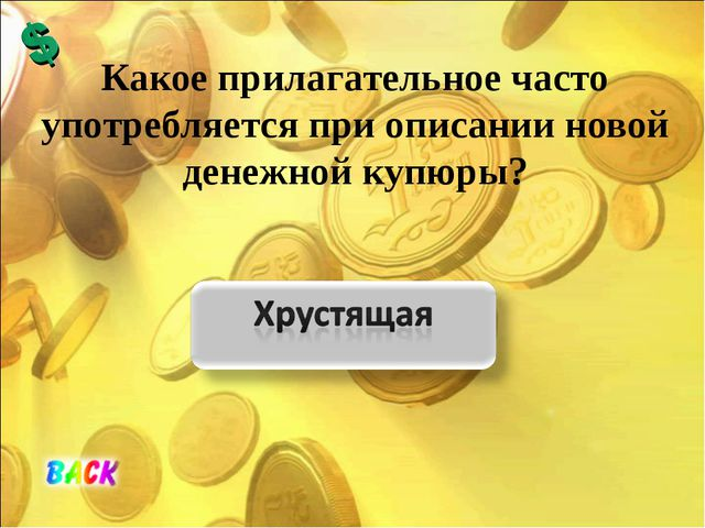 Какое прилагательное часто употребляется при описании новой денежной купюры?