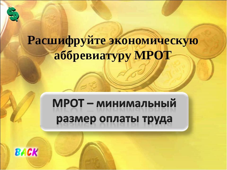 Расшифруйте экономическую аббревиатуру МРОТ