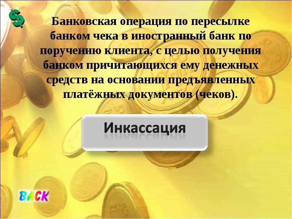 Банковская операция по пересылке банком чека в иностранный банк по поручению...