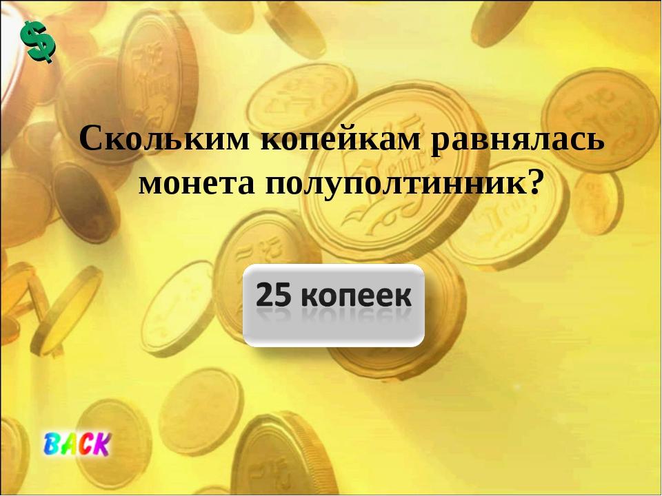 Скольким копейкам равнялась монета полуполтинник?