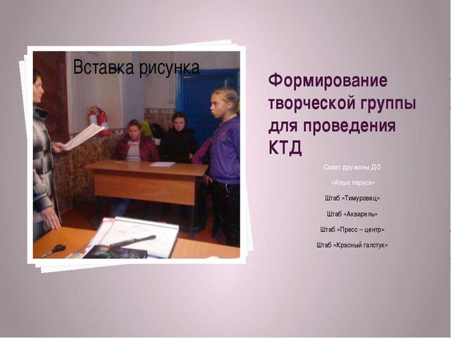Формирование творческой группы для проведения КТД Совет дружины ДО «Алые пару...