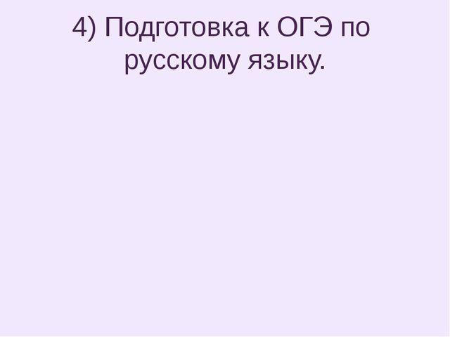 4) Подготовка к ОГЭ по русскому языку.