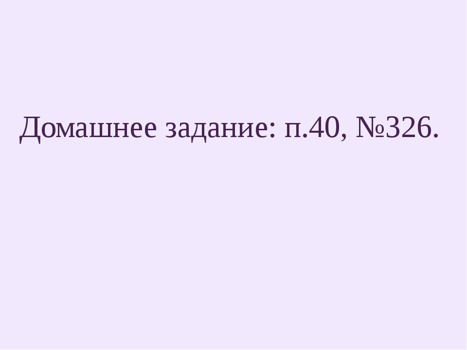Домашнее задание: п.40, №326.