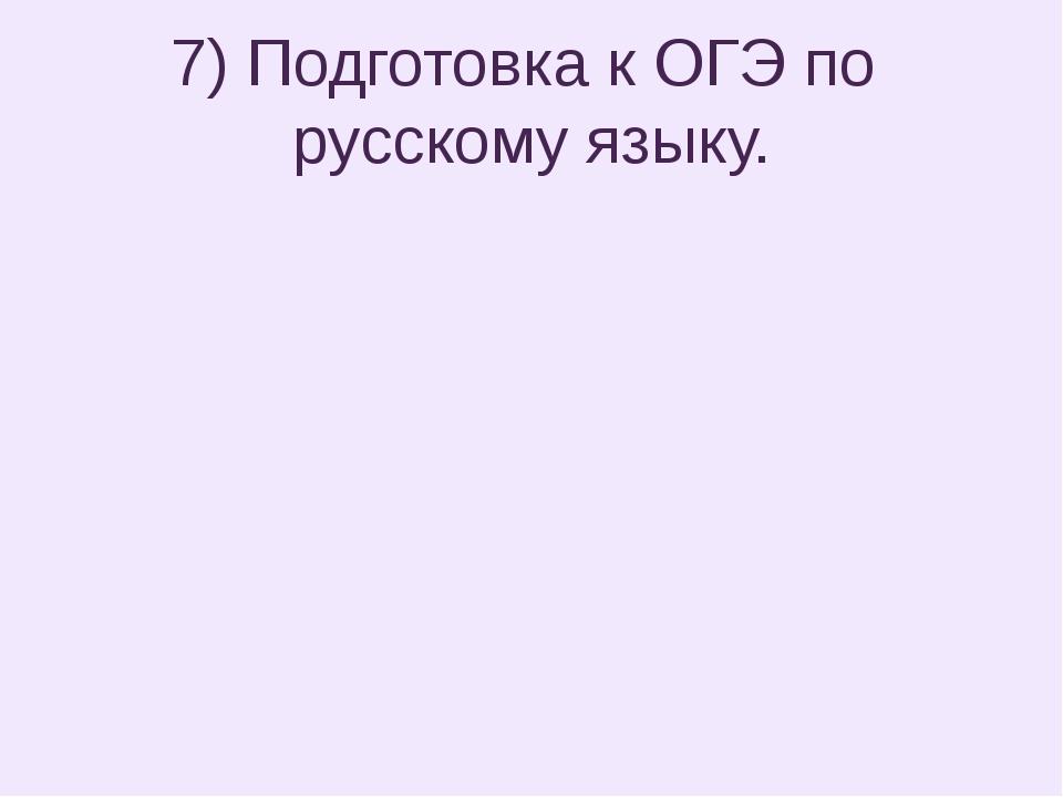 7) Подготовка к ОГЭ по русскому языку.