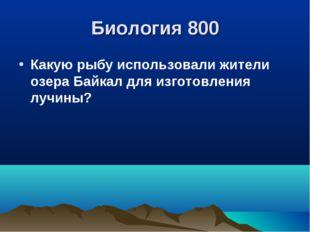 Биология 800 Какую рыбу использовали жители озера Байкал для изготовления луч