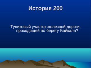 История 200 Тупиковый участок железной дороги, проходящей по берегу Байкала?