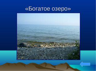 «Богатое озеро»