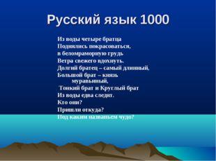 Русский язык 1000 Из воды четыре братца Поднялись покрасоваться, в беломрамор