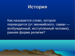 История Как называется слово, которое переводится (от эвенкийского, саман — в