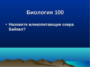 Биология 100 Назовите млекопитающее озера Байкал?