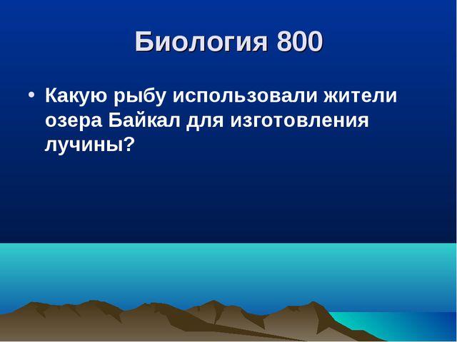 Биология 800 Какую рыбу использовали жители озера Байкал для изготовления луч...
