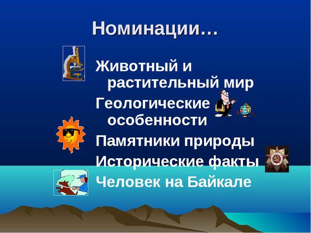 Номинации… Животный и растительный мир Геологические особенности Памятники пр...