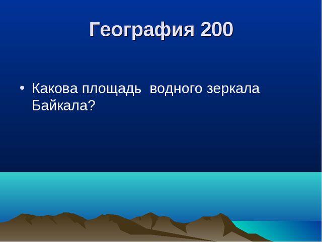География 200 Какова площадь водного зеркала Байкала?