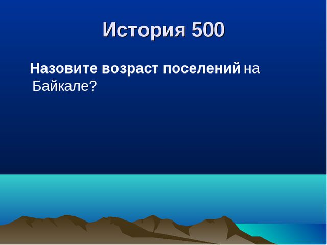 История 500 Назовите возраст поселений на Байкале?