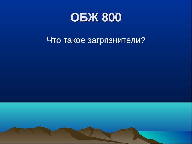 ОБЖ 800 Что такое загрязнители?