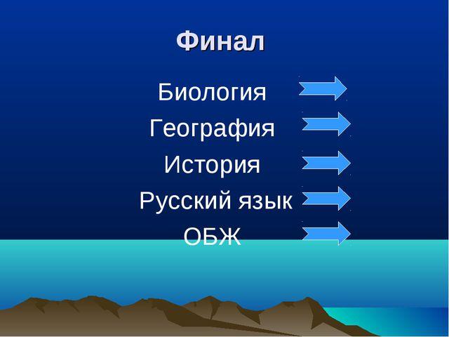 Финал Биология География История Русский язык ОБЖ