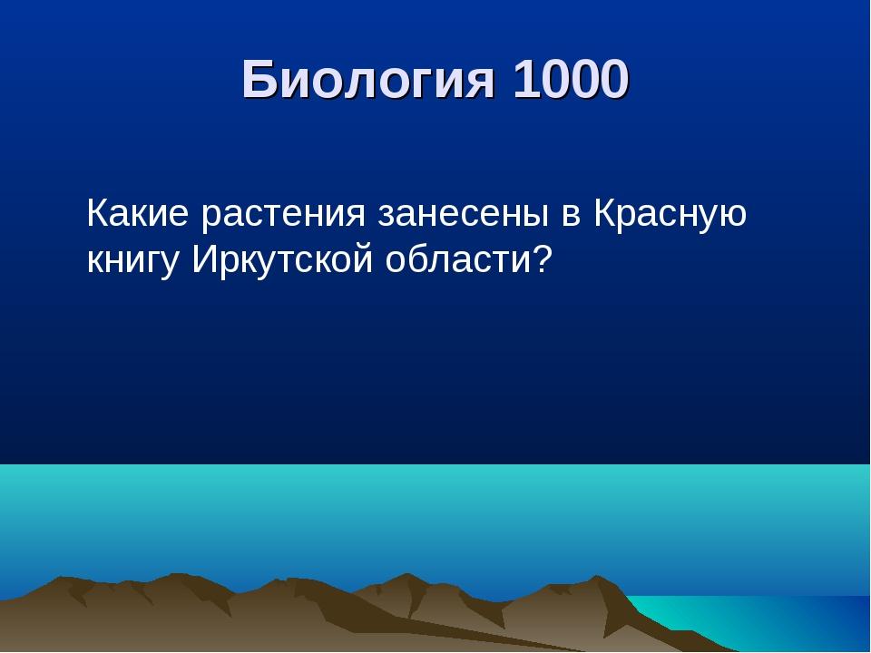 Биология 1000 Какие растения занесены в Красную книгу Иркутской области?