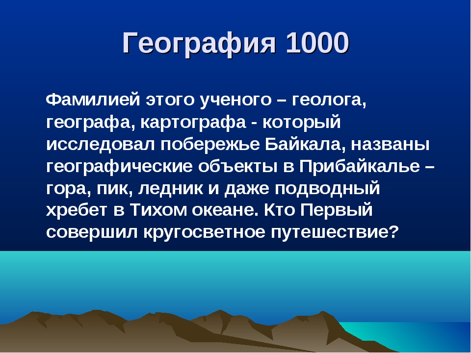 География 1000 Фамилией этого ученого – геолога, географа, картографа - котор...