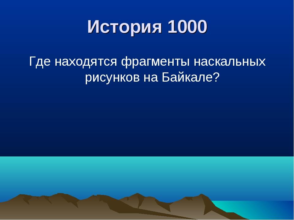 История 1000 Где находятся фрагменты наскальных рисунков на Байкале?