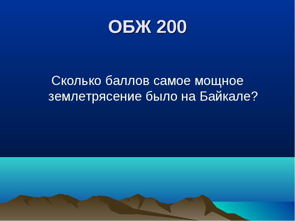 ОБЖ 200 Сколько баллов самое мощное землетрясение было на Байкале?