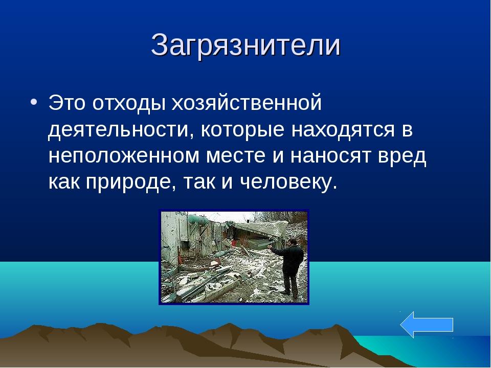 Загрязнители Это отходы хозяйственной деятельности, которые находятся в непол...