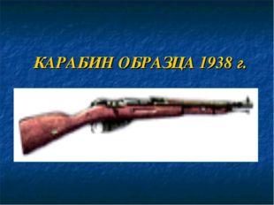 КАРАБИН ОБРАЗЦА 1938 г.