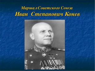 Маршал Советского Союза Иван Степанович Конев