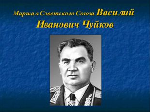 Маршал Советского Союза Василий Иванович Чуйков