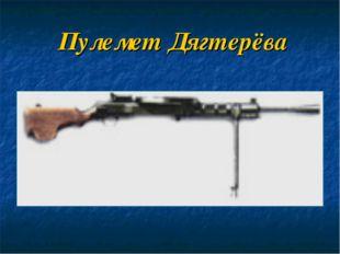 Пулемет Дягтерёва